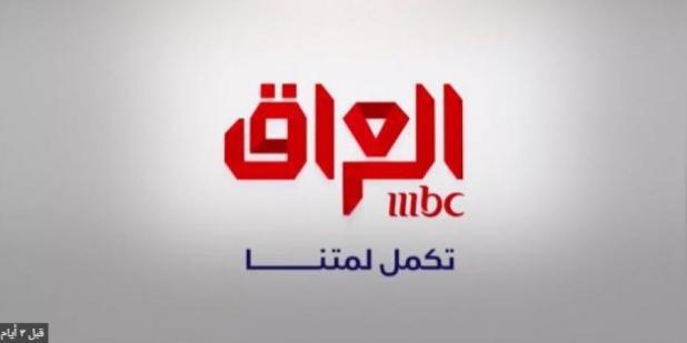 تردد قناة أم بي سي عراق الجديد MBC Iraq