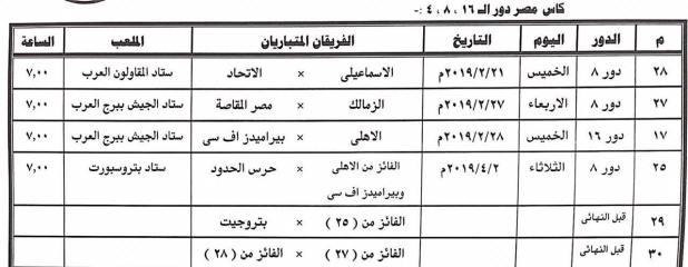 مواعيد مباريات كأس مصر 2019