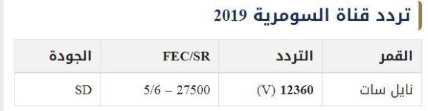 تردد قناة السومرية 2019 الجديد