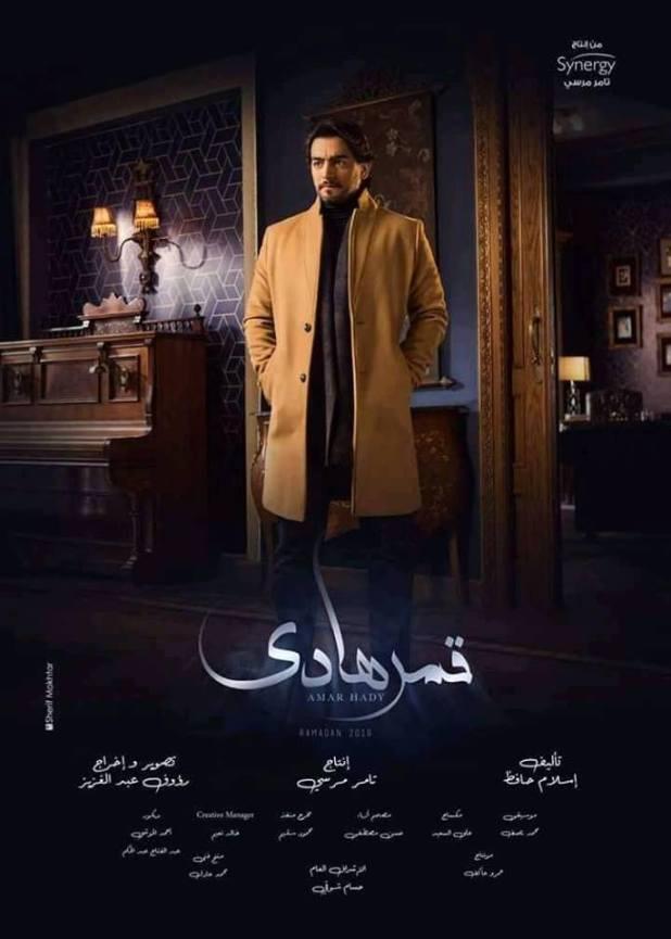 """مواعيد مسلسل """" قمر هادى """" - رمضان 2019 ( هاني سلامة )"""