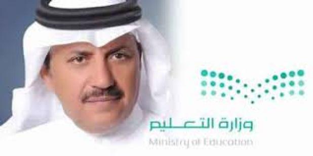 اليوم الإعلان عن المقبوليين بمسابقة وزارة التعليم السعودية من خلال جدارة وبوابة وزارة الخدمة المدنية