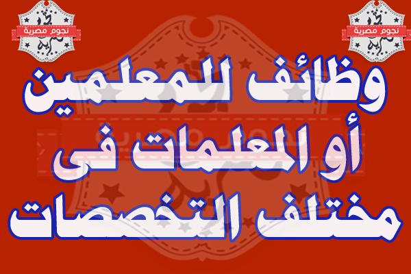وظائف| مطلوب معلمين ومعلمات فى مختلف التخصصات للعمل بكبرى المدارس الخاصة بالسعودية