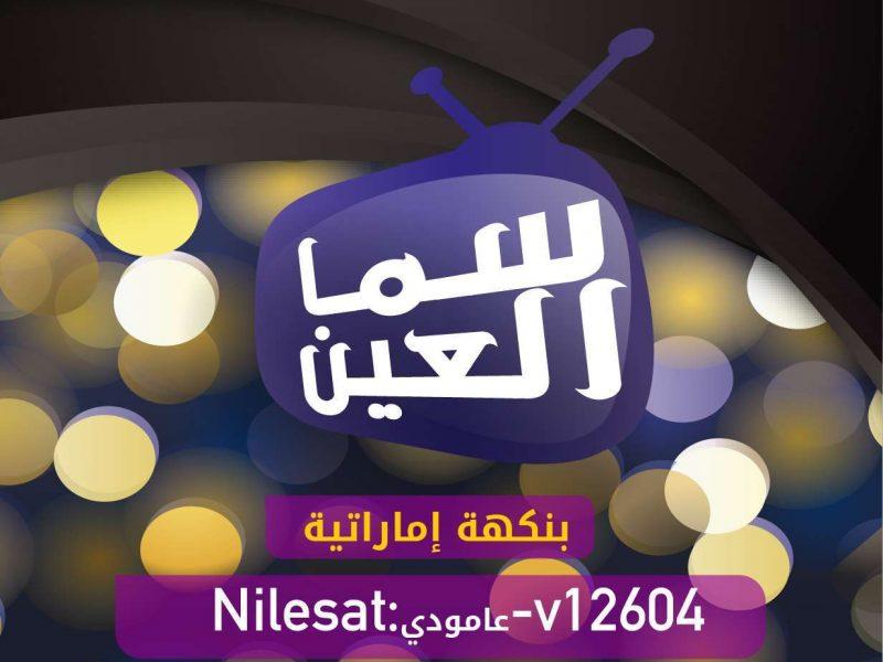 برس بي تردد قناة سما العين الاماراتية تحديث يونيو 2019