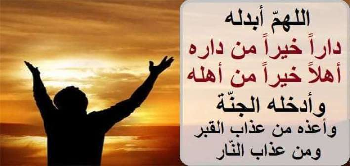 يلا خبر افضل دعاء للميت مكتوب قصير دعاء للمتوفى نجوم مصرية