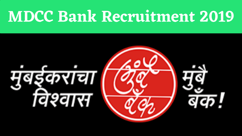 MDCC Bank Recruitment 2019