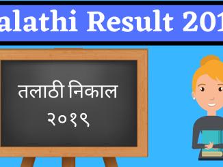 talathi result