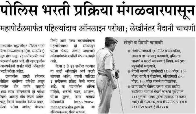 Maharashtra Police Bharti 2019 is started in all the districts of Maharashtra by the Police Department. In this Police Driver Bharti, 3450 vacancies are available ... Last Date For Online Application‎: ‎23 September ...Total Vacancies‎: ‎3450 Posts Starting Date For Online Application‎: ‎03 Septe... Application Mode‎: ‎Online