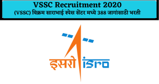 VSSC Recruitment 2020 | Technician, Technical Assistant, Scientist/ Engineer & Other Posts | Total Vacancies 215 | Last Date 30.12.2019 to 03.01.2020 | Apply ... Total Vacancy: 36 Job Type: Central Govt Job Location: Thiruvananthapuram Job Name: Junior Research Fellow& Research ...