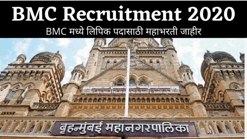 bmc recruitment 2020 in Mumbai, bmc recruitment 2020 for engineers, bmc recruitment 2020 for engineers, bmc recruitment 2019-20, bmc recruitment 2020 apply online, bmc vacancy for clerk, bmc clerk recruitment 2020