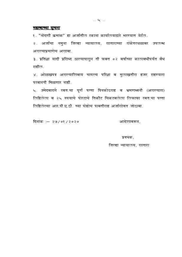 Satara court recruitment 2020