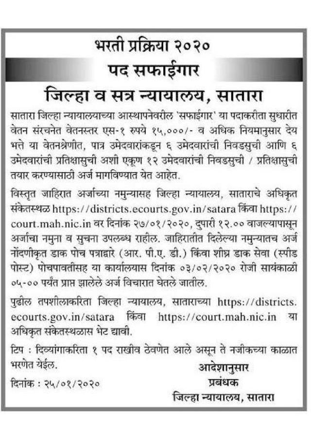 Satara District Court Recruitment 2020