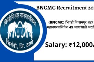 BNCMC Recruitment 2020
