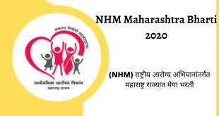 NHM Maharashtra Bharti 2020