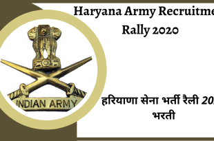 Haryana Army Recruitment Rally 2020   Join Indian Army