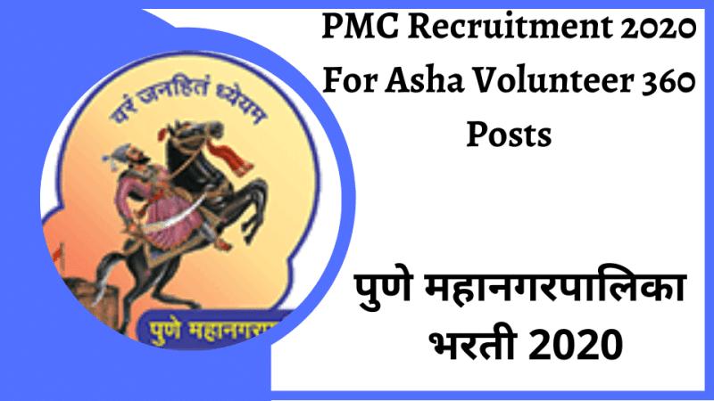 PCMC Recruitment 2020 For Asha Volunteer 360 Posts
