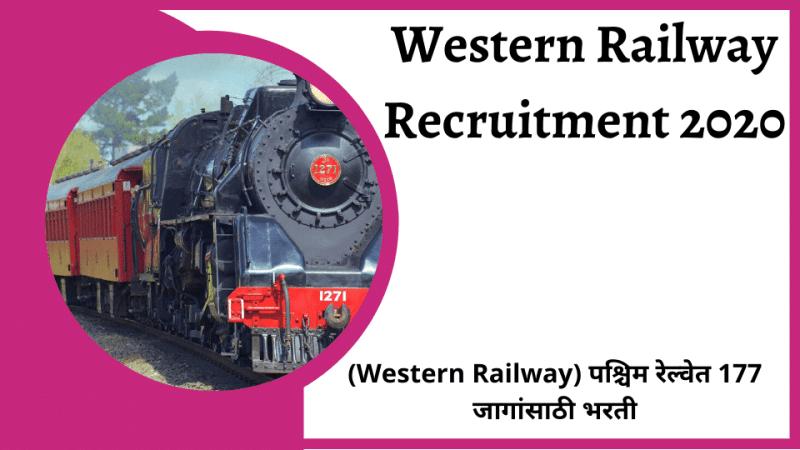 Western Railway Recruitment 2020 - Indian Railway Recruitment 2020