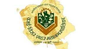 VVCMC Bharti 2020