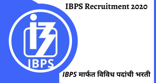 IBPS Recruitment 2020