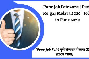 Pune Job Fair 2020 | Pune Rojgar Melava 2020 | Jobs in Pune 2020