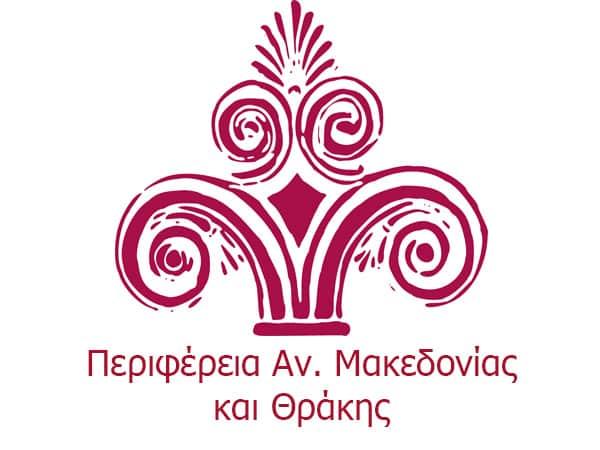 Περιφέρεια  Αν. Μακεδονίας