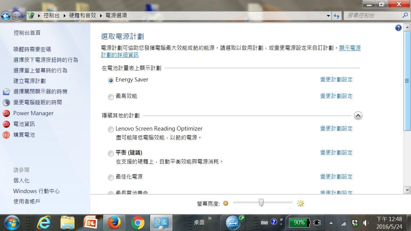 《玩科技》Windows 筆電若電池耗盡…從此自動降為省電模式損失效能! @ 夢想.勇氣.幸福初衷 :: 痞客邦