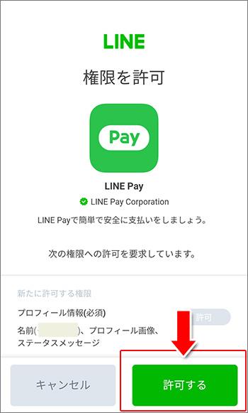 LINE Pay(ラインペイ)アプリをダウンロードし,使い方を確認してみた   nobody nowhere