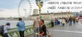 লন্ডনের  দ্বিতীয় ভাষা  বাংলা