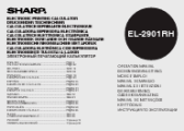 Sharp EL-2901RH user manual download