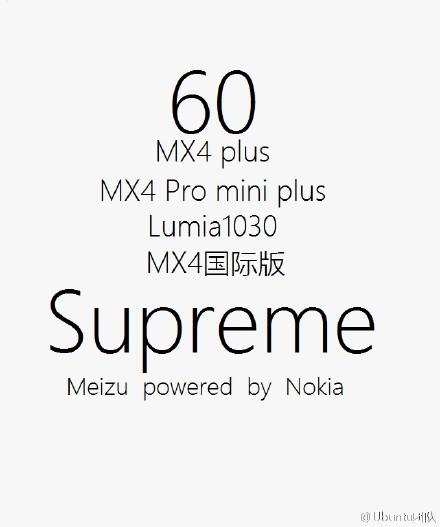 Meizu Supreme