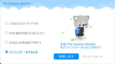 The_Deskyop_Weatherのアンインストール