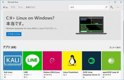 Windows10にLinuxの実行環境をインストール
