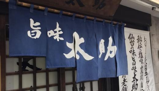 本場仙台の牛タン専門店で舌鼓(旨味太助)