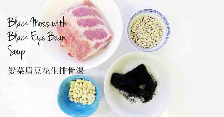 Black Moss Black Eye Peas Bean Soup | 髮菜眉豆花生排骨湯