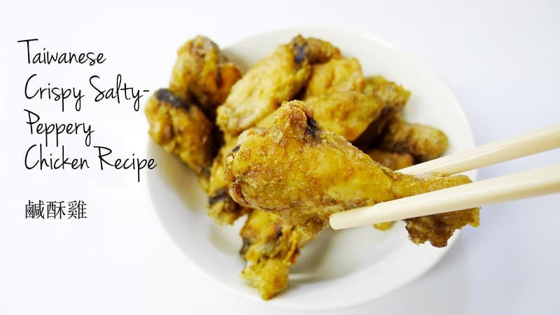Taiwanese Crispy Salty Peppery Chicken Recipe | 鹹酥雞翅