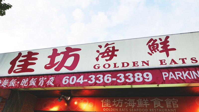 Golden Eats Seafood Restaurant Kingsway Burnaby Vancouver Instanomss Nomss Food Photography Healthy Travel Lifestyle Canada