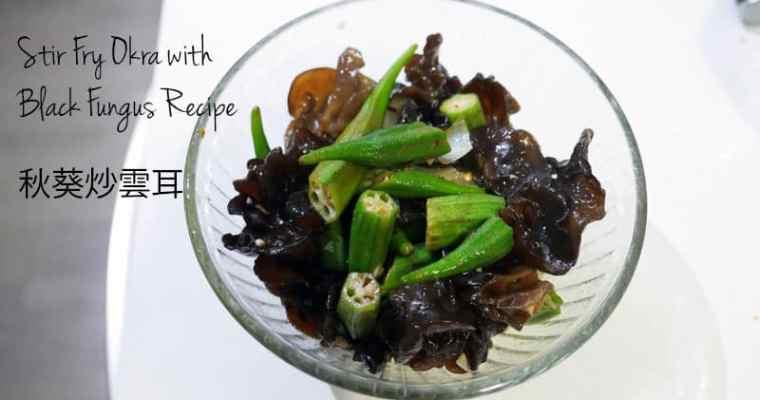 Stir Fry Okra Black Fungus Recipe   秋葵炒雲耳