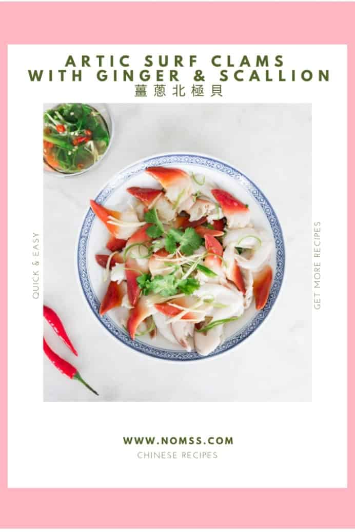 ARTIC SURF CLAMS WITH GINGER & SCALLION薑蔥北極貝