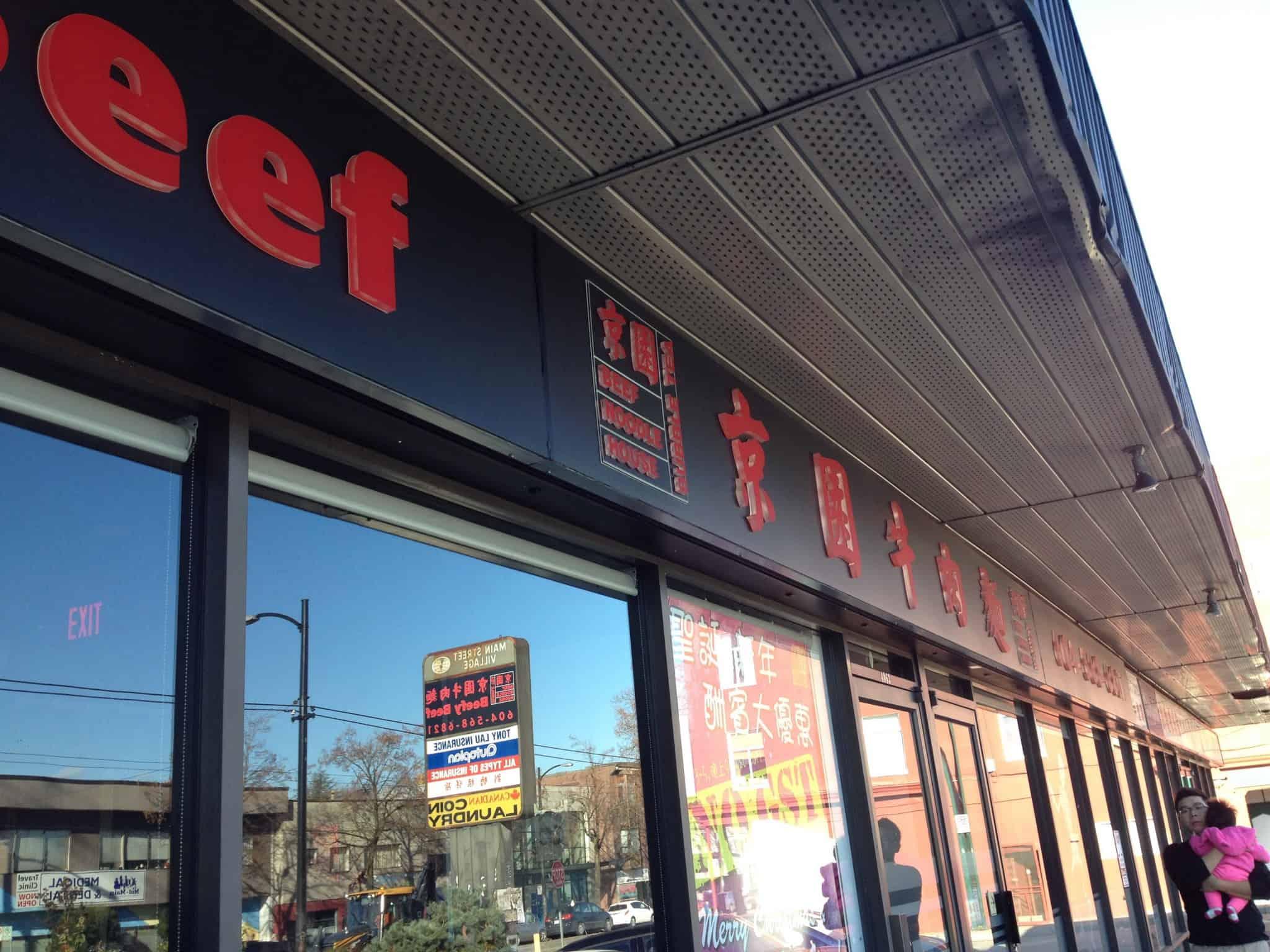 Beefy Beef Noodle House 京園牛肉麵, Vancouver (Riley Park)