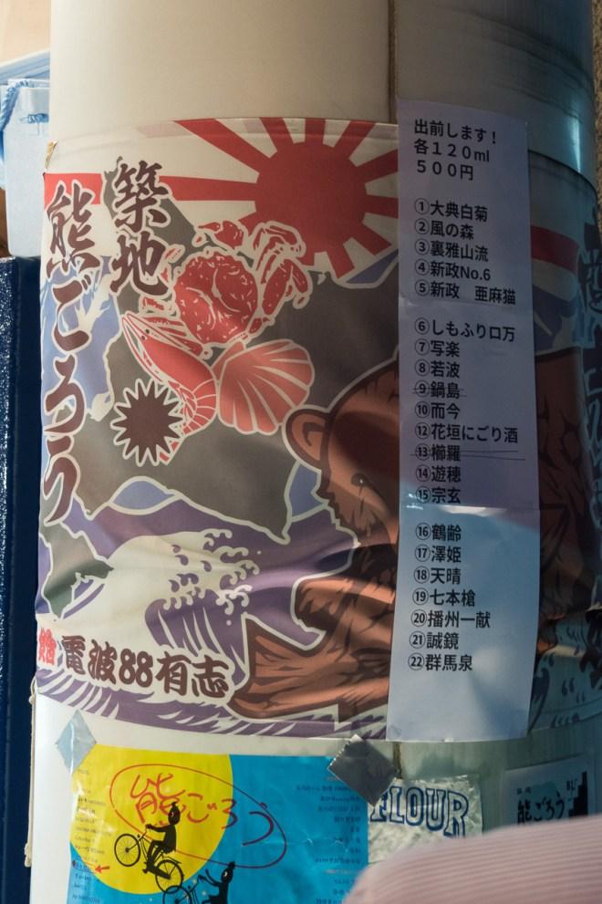 Kumagorō's sake menu