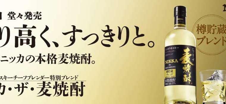 Nikka Whisky to release barley shōchū