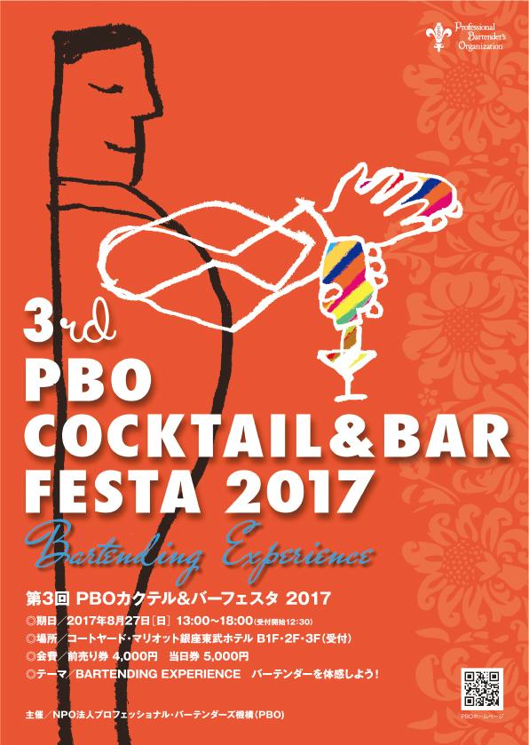 PBO Cocktail & Bar Festa 2017 on Aug 27