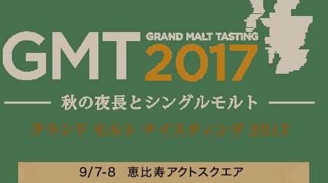 GMT2017 – Moët Hennessy Diageo Grand Malt Tasting
