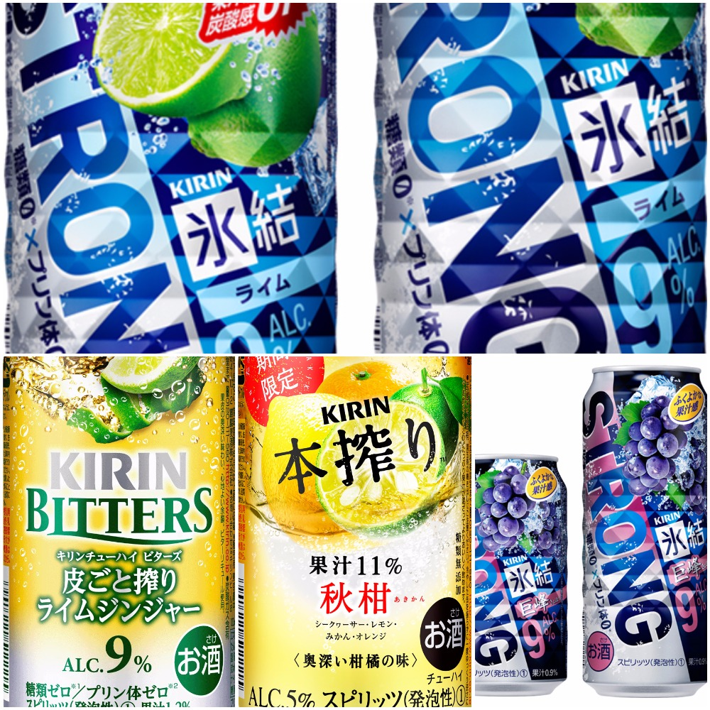 Chuhai Watch: New Kirin Strong Hyoketsu, Bitters Lime & Ginger, Honshibori Autumn Citrus