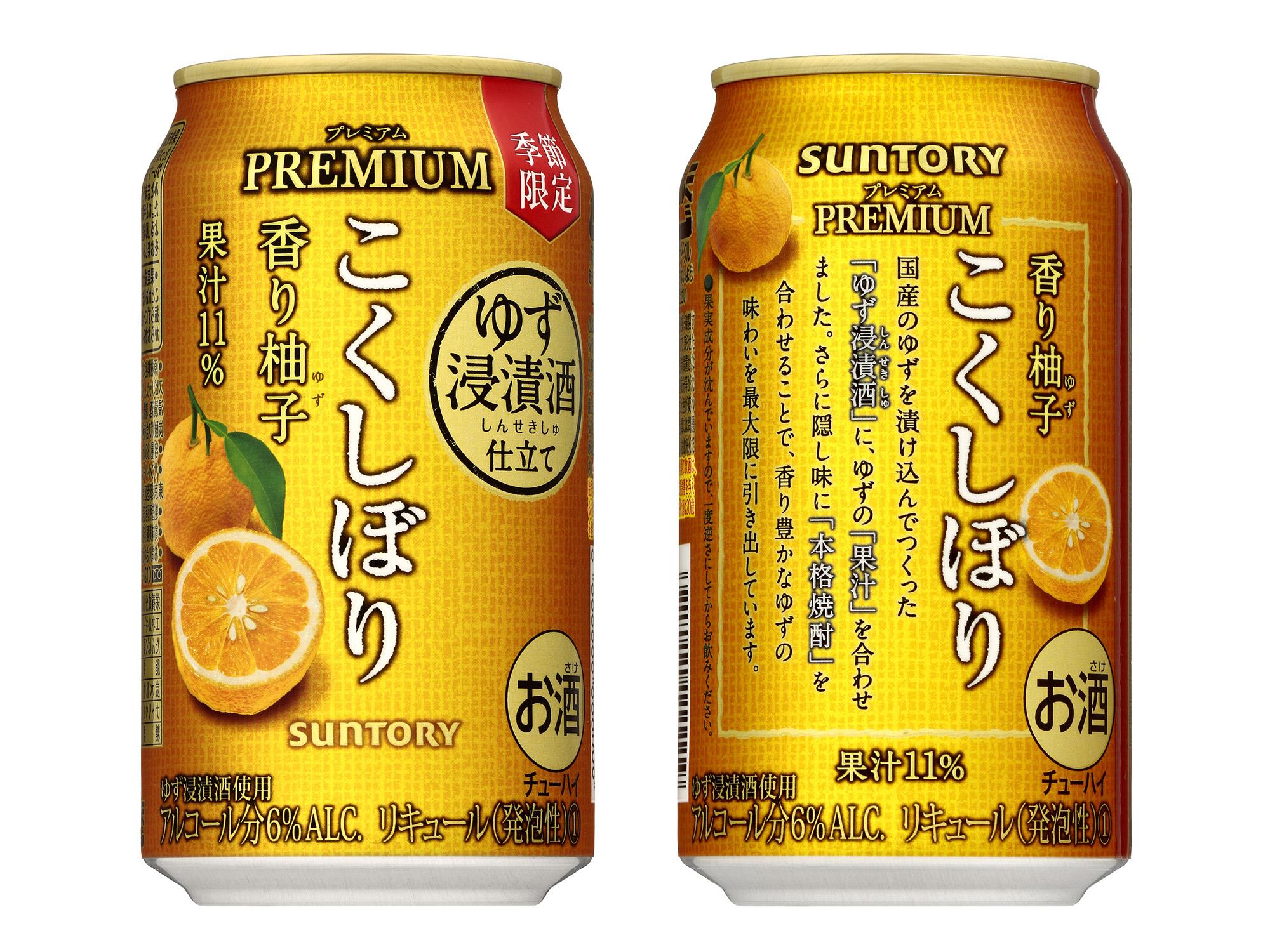 Chuhai Watch: Kokushibori Premium Aromatic Yuzu