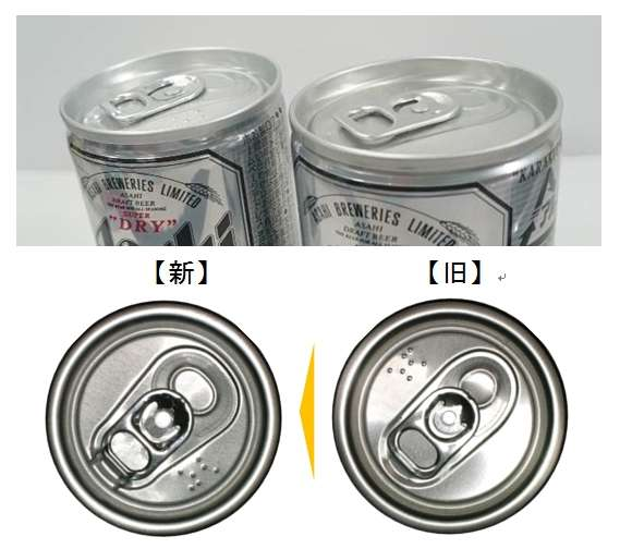 Asahi Beer wins design award for senior-friendly mini beers