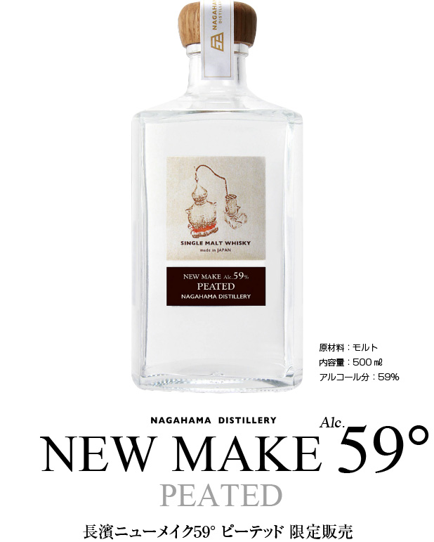 Nagahama Distillery New Make 59° Peated