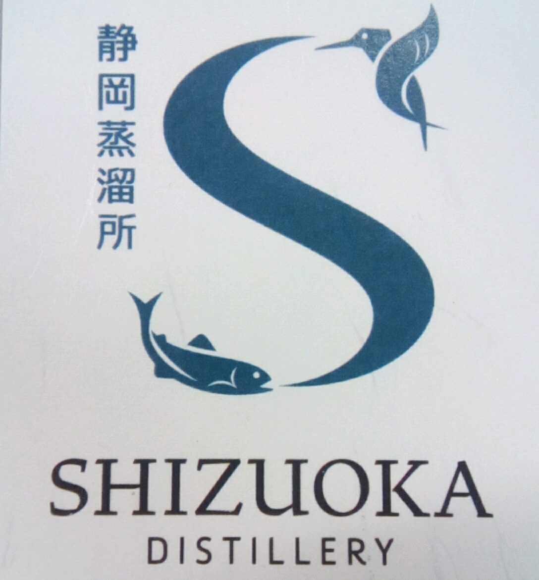 Shizuoka Distillery Premium Bottle Selection reservations open Oct 12, 12PM JST