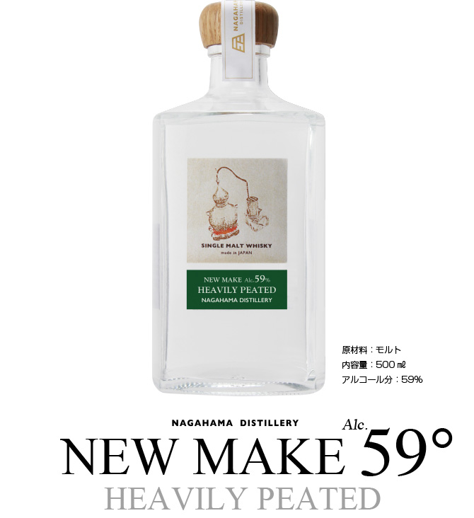 Nagahama Distillery New Make 59­° Heavily Peated