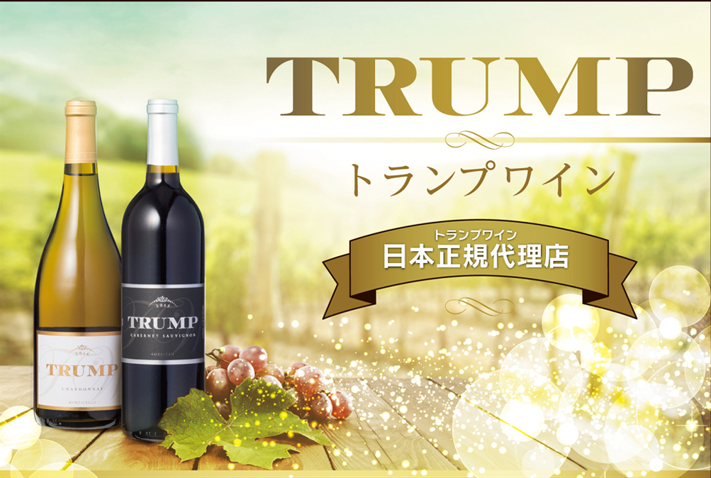 Trump Winery now available in Japan