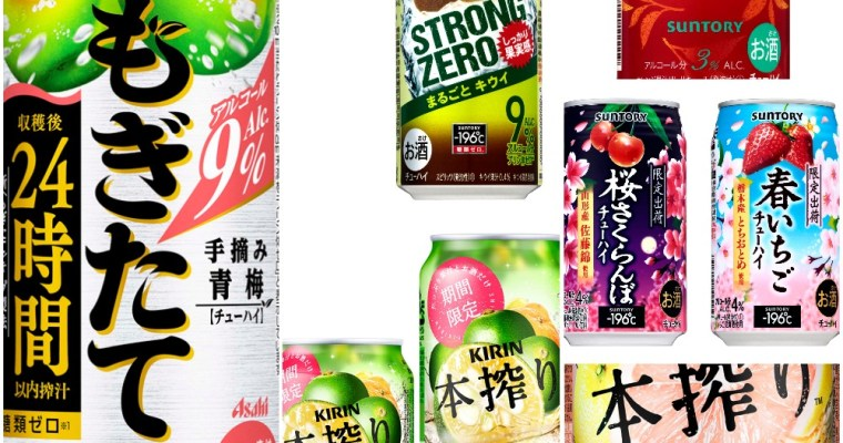 Chuhai Watch: Citrusy winter, cherry & strawberry, green apricot